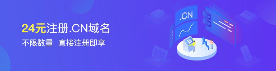 24元注册.cn 不限数量