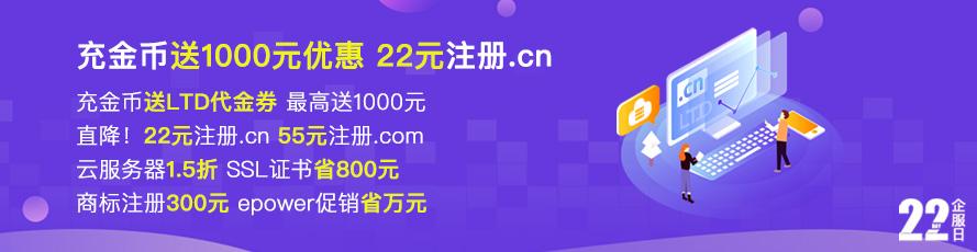 充金币送1000元优惠 22元注册.cn
