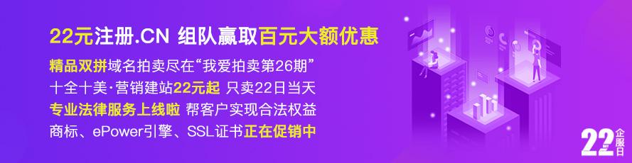 9月爱名节 22元注册.CN 组队赢优惠 法律服务上线啦