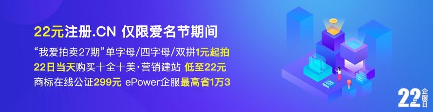10月爱名节 22元注册.CN 营销SaaS建站22元起